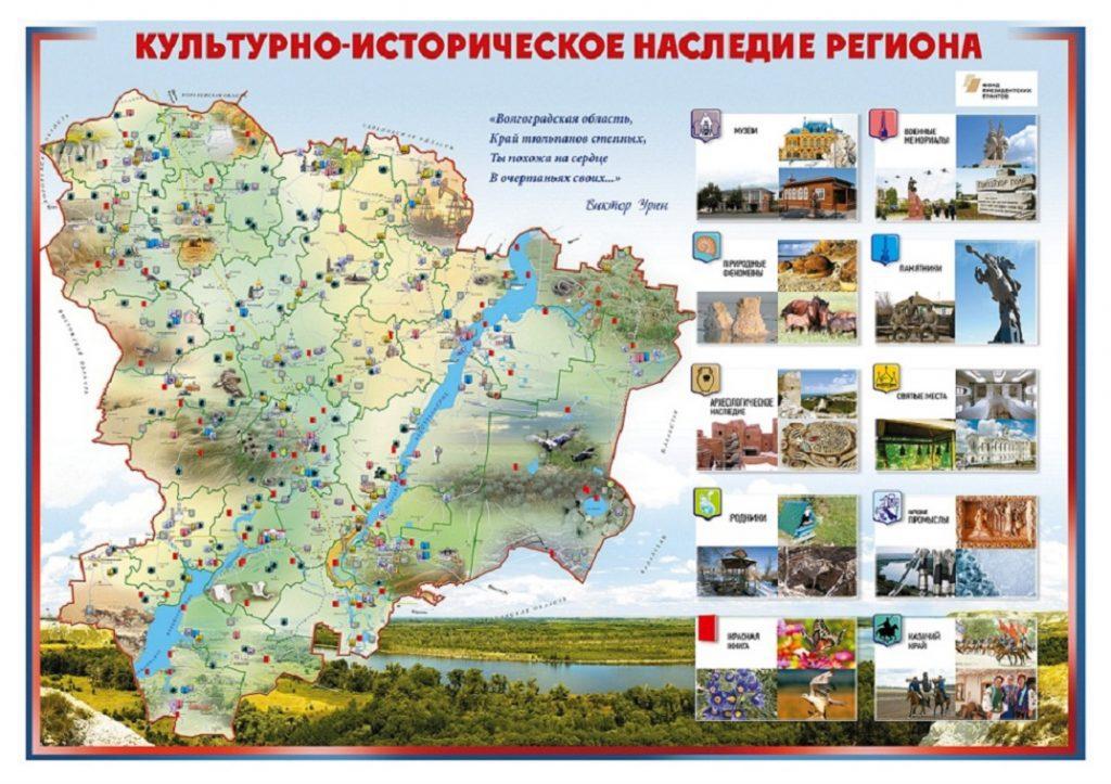 Плакаты о культуре и истории Волгоградской области будут использованы в оформлении проекта «Мастера малой родины»