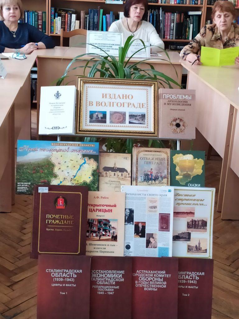Фото Выставка краеведческой литературы