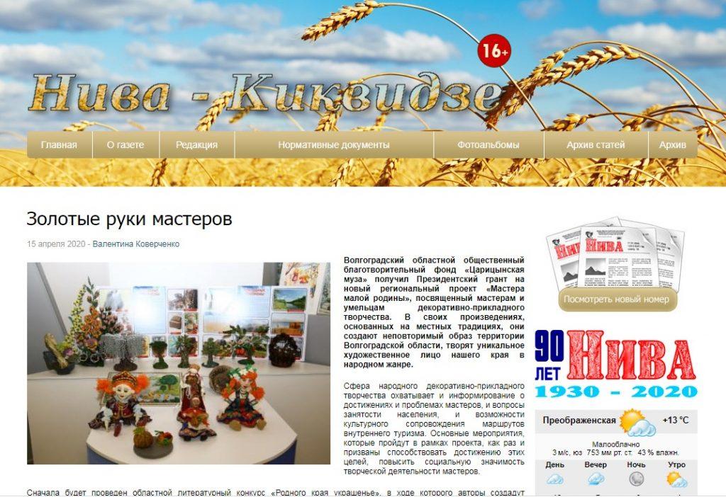 Районные СМИ публикуют пресс-релиз о проекте