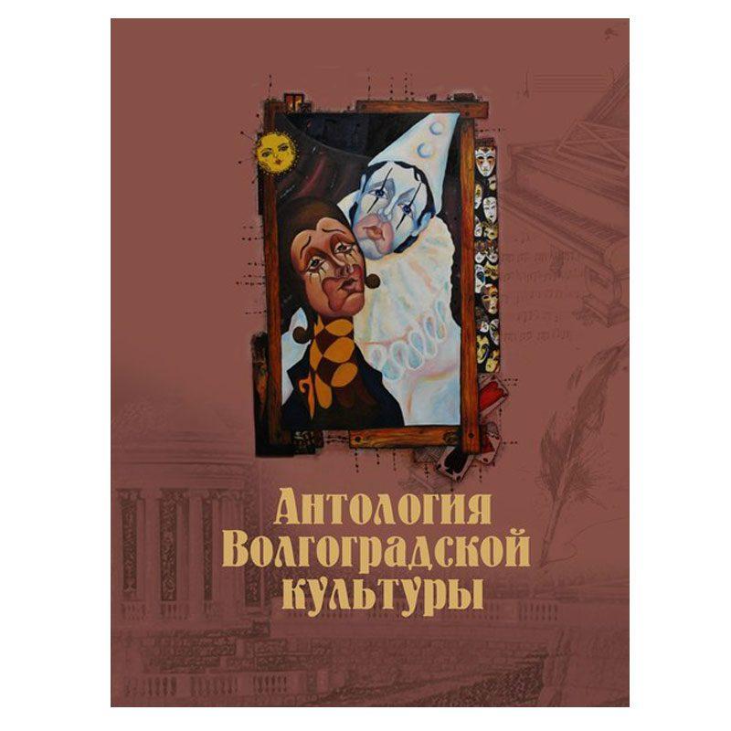Антология волгоградской культуры