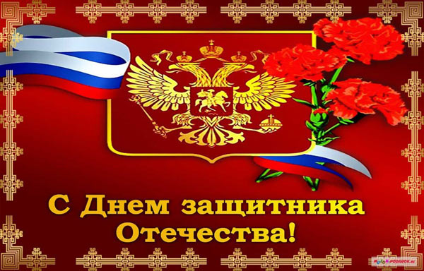 Позвольте искренне поздравить с Днем защитника Отечества